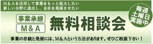事業承継・M&A無料相談会