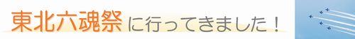 東北六魂祭に行ってきました!(2014_6月号)