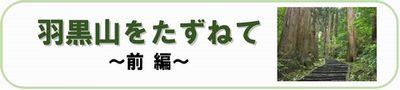 羽黒山をたずねて(2014_8月号)