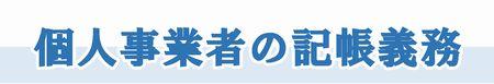 個人事業者の記帳義務(2014_9月号)