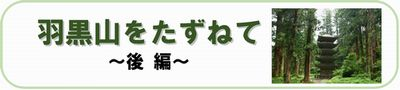 羽黒山をたずねて(2014_9月号)