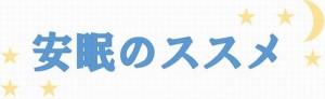 安眠のススメ(2014_10月号)