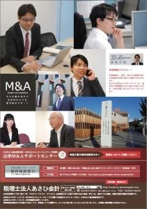 山形M&Aサポートセンター