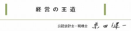 経営の王道(2015_1月号)