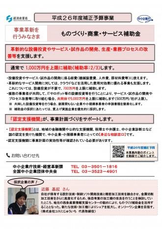 ものづくり・商業・サービス補助金 パンフレット
