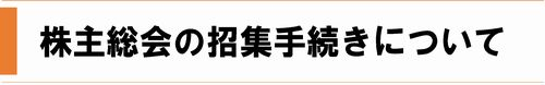 株主総会の招集手続きについて(2015_5月号)