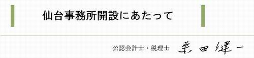 仙台事務所開設にあたって(2015_6月号)