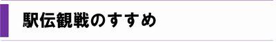 駅伝観戦のすすめ(2015_10月号)