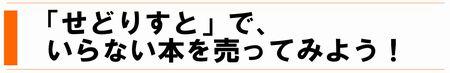 「せどりすと」でいらない本を売ってみよう(2016_1月号)