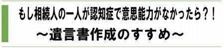 遺言書作成のすすめ(2016_3月号)