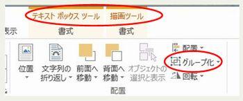 図3_覚えると便利!ワードのコツ(2016_3月号)
