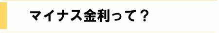 マイナス金利って(2016_6月号)