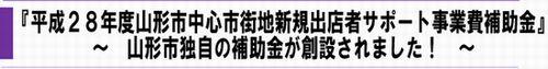 山形市新規出店者サポート補助金(2016_11月号)