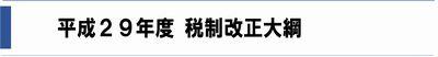 平成29年度税制改正大綱(2017_1月号)