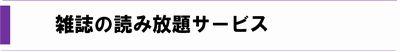 雑誌の読み放題サービス(2017_3月号)